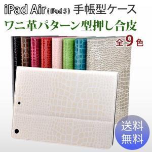 手帳型 iPad Airケース ワニ革パターン型押し合皮 全9色 LCT-001|googoods