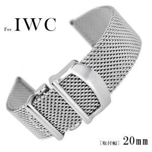For IWC 高級メッシュメタル腕時計バンド 汎用 交換バ...