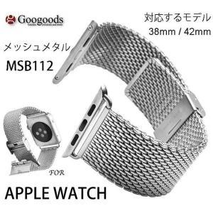 在庫即納 For Apple Watch アップルウォッチ38mm/42mm 高級メッシュメタル腕時計バンド MSB112【楽ギフ_包装】|googoods