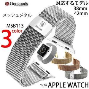 For Apple Watch アップルウォッチ38mm/42mm 高級メッシュメタル腕時計バンド MSB113|googoods