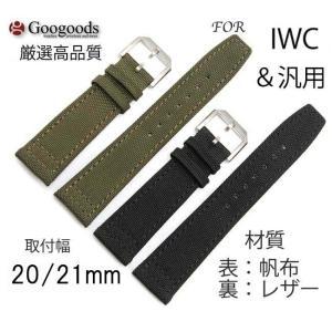 幅20,21mm 時計バンド 帆布本革ベルト NLB0040-21 For IWC & 汎用|googoods