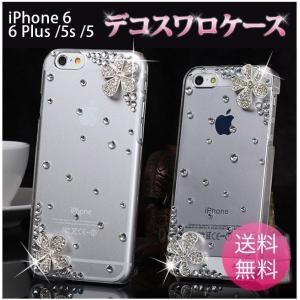 iPhone6、iPhone6 Plus、iPhone5s/5ケース キラキラスマホカバー デコ スワロフスキー スマホケース PCS-001|googoods