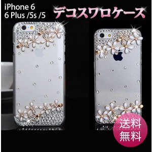 iPhone6、iPhone6 Plus、iPhone5s/5ケース スワロフスキー スマホケース iphoneクリアケース PCS-004|googoods