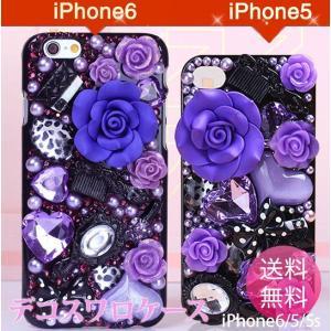 iPhone6、iPhone5s/5ケース スワロフスキー スマホケース iphoneケース iphone6 2colors PCS-007|googoods