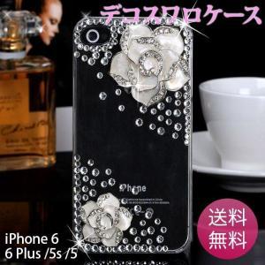 iPhone6、iPhone6 Plus、iPhone5s/5ケース スワロフスキー スマホケース iphoneケース  PCS-013|googoods