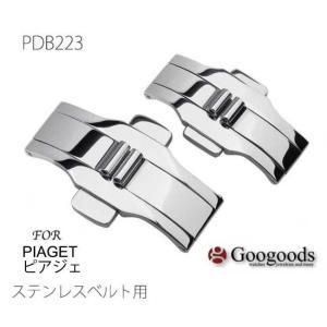 腕時計の着脱が楽々♪ベルトの寿命もUP! For PIAGET ピアジェ ステンレスベルト用バックルPDB223登場! ¥5,000+税|googoods