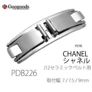 腕時計の着脱が楽々♪ベルトの寿命もUP!  シャネル(CHANEL) J12セラミックベルト 向け 社外品 バックル PDB226