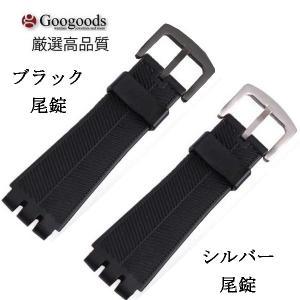 幅23mm 時計ベルト 腕時計ラバーバンド RSB014  For swatch スウォッチ|googoods