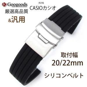幅20x22mm 時計ベルト シリコン腕時計バンド RSB019  For CASIO カシオ& 汎用