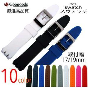 幅17/19mm 時計ベルト 腕時計ラバーバンド RSB025  For swatch スウォッチ|googoods