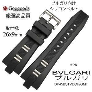 幅26x9mm 時計ベルト 腕時計ラバーベルト RSB029For ディアゴノ|googoods