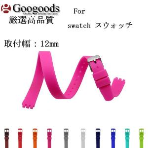幅12mm 時計ベルト 腕時計ラバーベルト RSB077  For swatch スウォッチ 尾錠付き|googoods