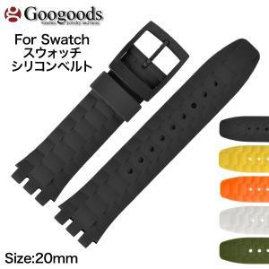腕時計ベルト ラバーバンド 交換用 社外品 For スウォッチ swatch 幅20mm RSB131|googoods