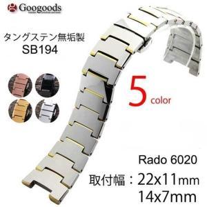 For RADO 6020 ラドー タングステン無垢製ベルト 受注生産品 取付幅14mm凹幅7mm/取付幅22mm凹幅11mm SB194|googoods