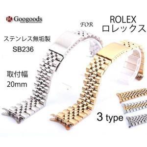グーグッズ厳選高品質ステンレスベルトSB236 取付幅20mm For ROLEX ロレックス|googoods