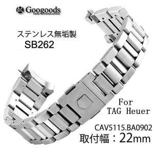 For TAG HEUER タグ・ホイヤー カレラ 取付幅22mm ステンレスベルト SB262|googoods