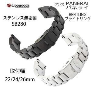 高品質ステンレス重厚無垢ベルトsb280 取付幅22/24/26mm For PANERAI パネライ BREITLING ブライトリング|googoods