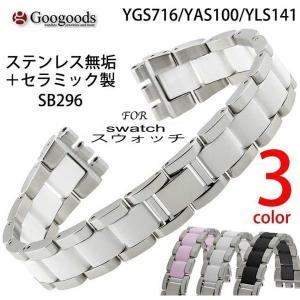 グーグッズ厳選高品質ステンレスセラミックベルトSB296 取付幅17mm For swatch スウォッチ YGS716 YAS100 YLS141|googoods