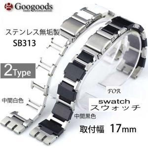グーグッズ厳選高品質ステンレスベルトSB313 取付幅17mm For swatch スウォッチ|googoods
