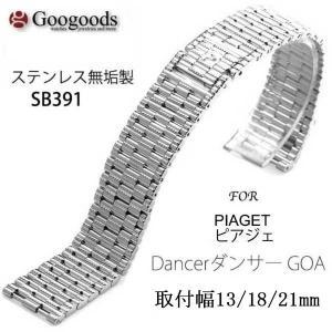 グーグッズ厳選高品質ステンレス重厚無垢ベルトSB391 取付幅13/18/21mm For PIAGET ピアジェ Dancerダンサー GOA|googoods