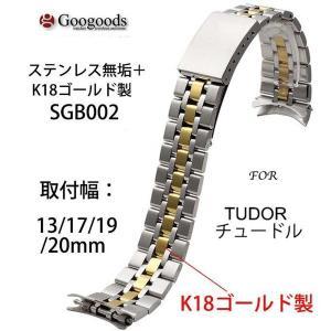 For TUDOR チュードル ステンレス K18ゴールドベルト 受注生産品 幅13mm/17mm/19mm/20mm SGB002|googoods