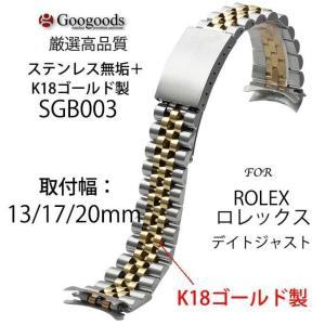 For デイトジャスト ステンレス K18ゴールドベルト 受注生産品 幅13mm/17mm/20mm SGB003 社外品|googoods