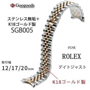 For デイトジャスト ステンレス K18 ゴールドベルト 受注生産品 幅12mm/17mm/20m...