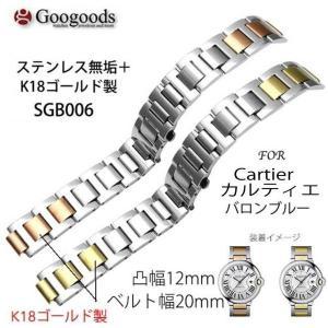 For カルティエ バロンブルー ステンレスK18ゴールドベルト 受注生産品 取付幅20mm 凸幅12mm SGB006 社外品|googoods