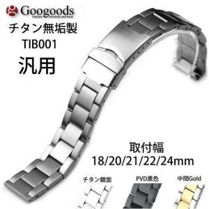 グーグッズ厳選高品質チタン無垢ベルトTIB001 取付幅18/20/21/22/24mm For IWC 汎用|googoods