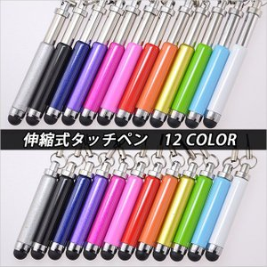 伸縮式タッチペン 定形郵便100円発送可能 TPN-001|googoods