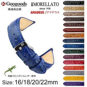 MORELLATO モレラート  AMADEUS アマデウス U0518052 16mm 18mm 20mm 22mm 16カラー|googoods