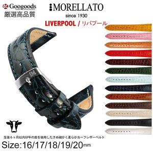 MORELLATO モレラート LIVERPOOL リバプール U0751376 クロコダイル型押し 16mm 17mm 18mm 19mm 20mm カーフ 牛革 時計ベルト 時計バンド|googoods