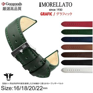 MORELLATO モレラート GRAFIC グラフィック U0969087 16mm 17mm 18mm 19mm 20mm 22mm カーフ 牛革 時計ベルト 時計バンド|googoods