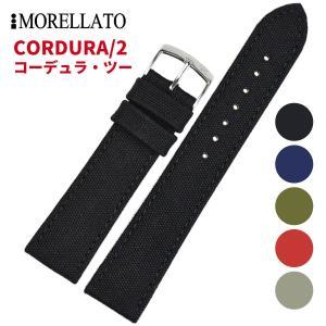 Morellato モレラート CORDURA/2 コーデュラ・ツー ナイロンベルト U2779110 時計バンド 汎用品 幅18mm/20mm/22mm/24mm|googoods