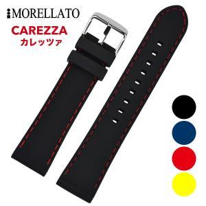 Morellato モレラート CAREZZA カレッツァ ラバーベルト U3844187 時計バンド 汎用品 幅20mm/22mm/24mm|googoods
