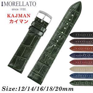Morellato モレラート KAJMAN カイマン レザーベルト X2524656 時計バンド 汎用品 幅12mm/14mm/16mm/18mm/20mm|googoods