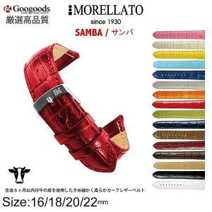 MORELLATO モレラート SAMBA サンバ X2704656 アリゲーター型押し 16mm 18mm 20mm 22mm カーフ 時計ベルト 時計バンド|googoods