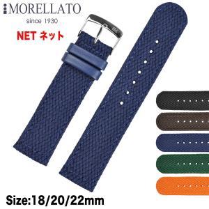 Morellato モレラート NET ネット ナイロンベルト X4908C17 時計バンド 汎用品 幅18mm/20mm/22mm|googoods