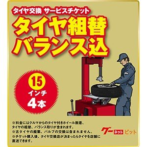 【持込/直送可】タイヤ組替セット(バランス調整込)-15インチ-4本|goopit-y