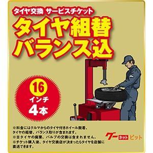 【持込/直送可】タイヤ組替セット(バランス調整込)-16インチ-4本|goopit-y