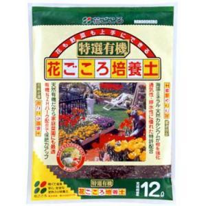 特選有機培養土 12L〔リットル〕【花ごころ】 goopot