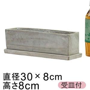 おしゃれ 植木鉢 受皿付  直径30×8cm 高さ8.5cm 口径28×6cm 底直径29.5×7c...