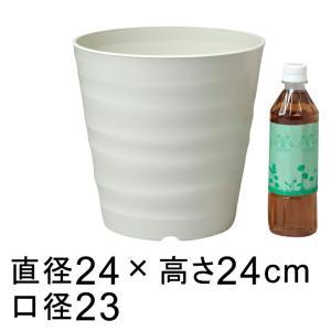 おしゃれな植木鉢 フレグラーポット 24cm [8号] アイボリー 7リットル おしゃれ 植木鉢 軽...