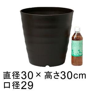 フレグラーポット 30cm 10号鉢 ダークブラウン 14リットル おしゃれ 植木鉢 室内 屋外 プ...