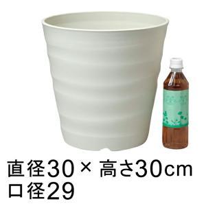 植木鉢 フレグラーポット 30cm 10号 アイボリー