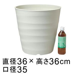 フレグラーポット 36cm [12号] 鉢 プラ鉢 アイボリー 24リットル 植木鉢 おしゃれ 鉢カ...