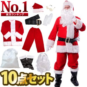 サンタクロース 衣装 男性 サンタ コスプレ メンズ サンタコス コスチューム クリスマス 豪華10...