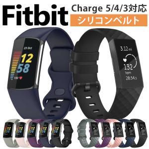 Fitbit Charge3 バンド 交換 シリコン フィットビット チャージ 3 対応 ベルト T...