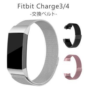 Fitbit Charge3 バンド 交換 フィットビット チャージ 3 対応 ベルト ステンレス