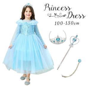 アナ雪 エルサ ドレス コスプレ 子供 アナと雪の女王 プリンセス 衣装 コスチューム キッズ ハロウィン お姫様 なりきり コス 仮装 女の子